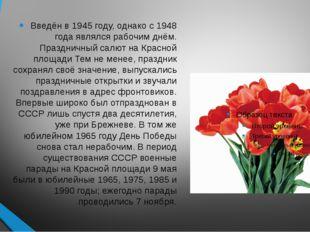 Введён в 1945 году, однако с 1948 года являлся рабочим днём. Праздничный салю
