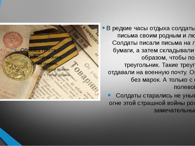 В редкие часы отдыха солдаты писали письма своим родным и любимым. Солдаты пи...
