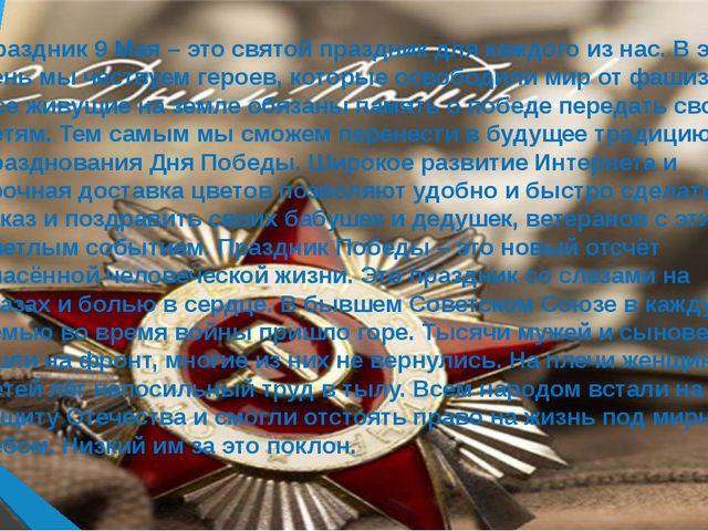 Праздник 9 Мая – это святой праздник для каждого из нас. В этот день мы честв...