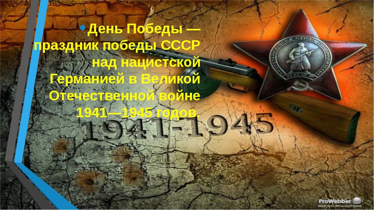 День Победы — праздник победы СССР над нацистской Германией в Великой Отечест...