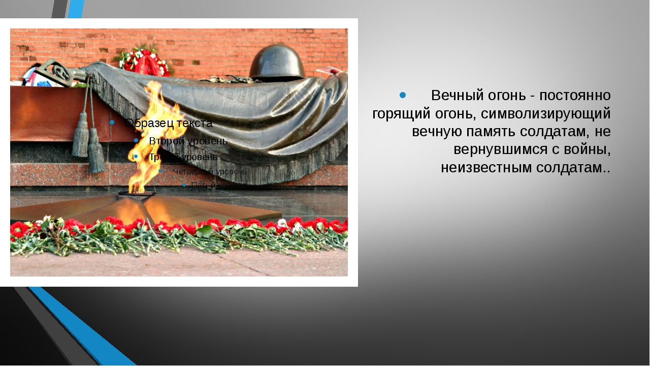 Вечный огонь - постоянно горящий огонь, символизирующий вечную память солдата...
