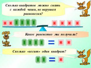 Сколько квадратов можно снять с каждой чаши, не нарушая равновесия? Какое рав