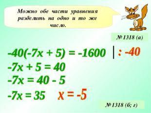 Можно обе части уравнения разделить на одно и то же число. № 1318 (а) № 1318