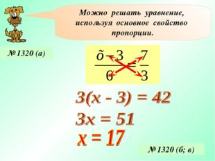 Можно решать уравнение, используя основное свойство пропорции. № 1320 (а) № 1