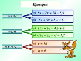 Проверка № 1314 № 1315 № 1316 (а; г) а) 8х – 7х = 20 – 5,9 б) 6х + 5х = 8 – 1