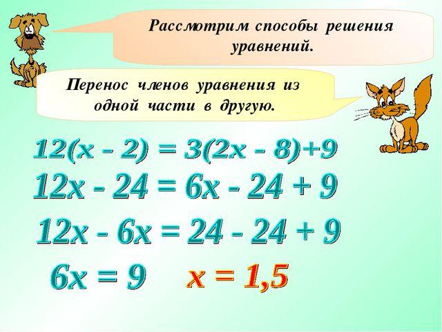 Рассмотрим способы решения уравнений. Перенос членов уравнения из одной части...
