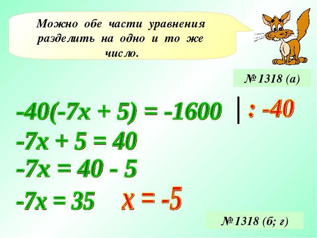 Можно обе части уравнения разделить на одно и то же число. № 1318 (а) № 1318...