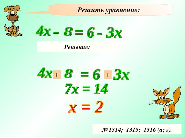Решить уравнение: Решение: + + № 1314; 1315; 1316 (а; г).