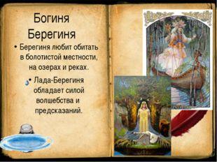 Богиня Берегиня Берегиня любит обитать в болотистой местности, на озерах и ре