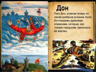 Дон Река Дон, славная теперь по своим храбрым козакам, была боготворима дре