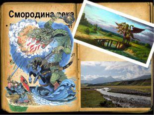 Река Смородинаотделяет мир живых от мира мёртвых. Преодолеть её возможно тол