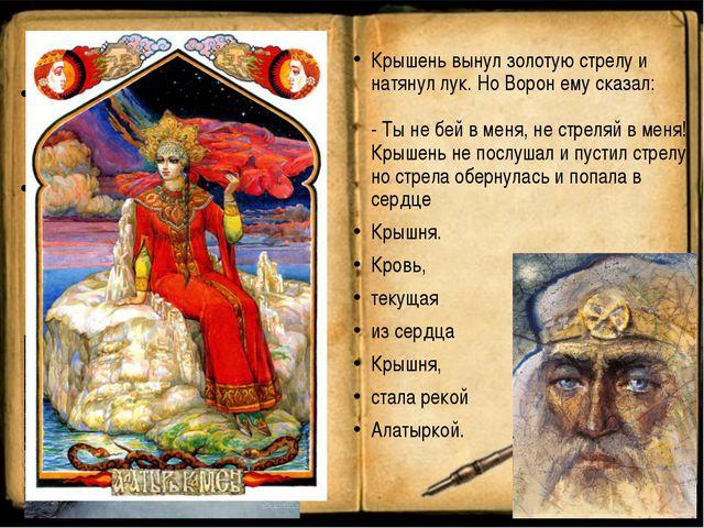 ВнукСварога, Крышень жил на Солнечном Острове с женой Радой. Как-то раз Крыш...