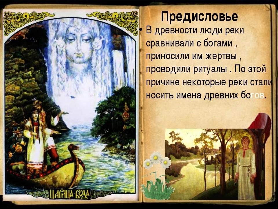 Предисловье В древности люди реки сравнивали с богами , приносили им жертвы ,...