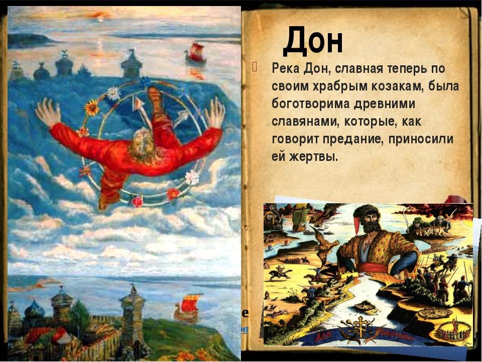 Дон Река Дон, славная теперь по своим храбрым козакам, была боготворима дре...