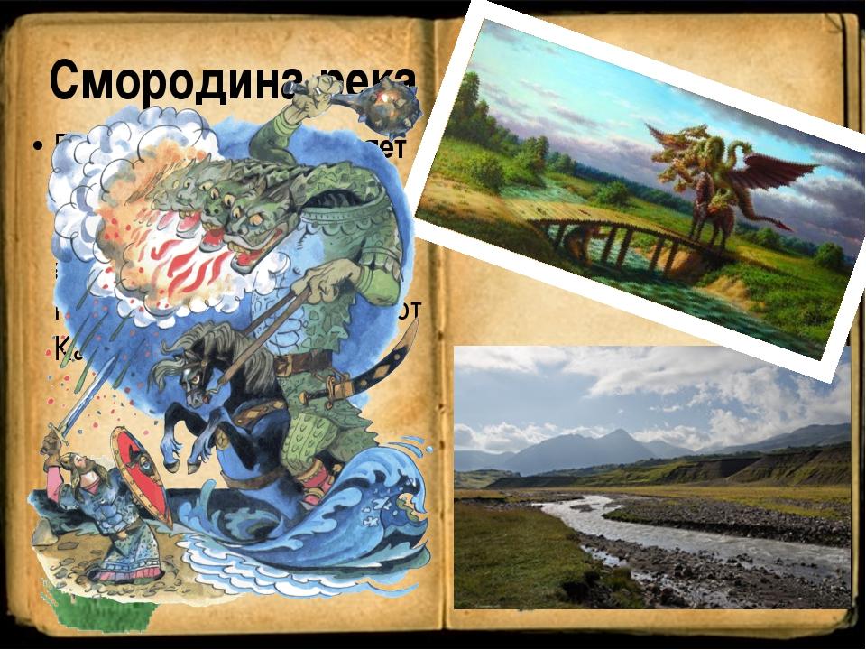 Река Смородинаотделяет мир живых от мира мёртвых. Преодолеть её возможно тол...