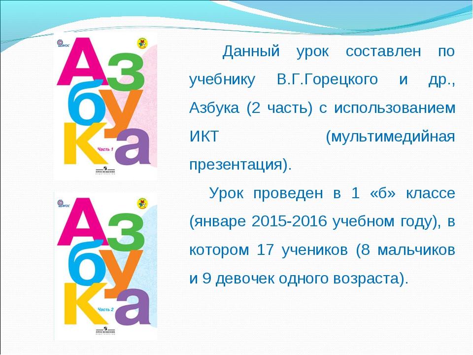 Данный урок составлен по учебнику В.Г.Горецкого и др., Азбука (2 часть) с ис...