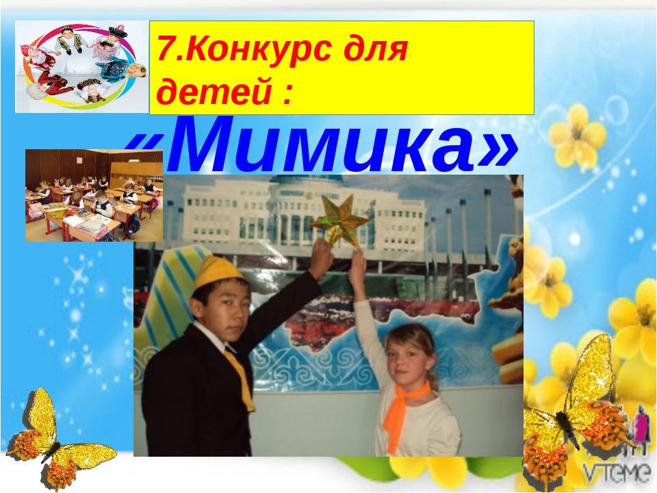 7.Конкурс для детей : «Мимика»