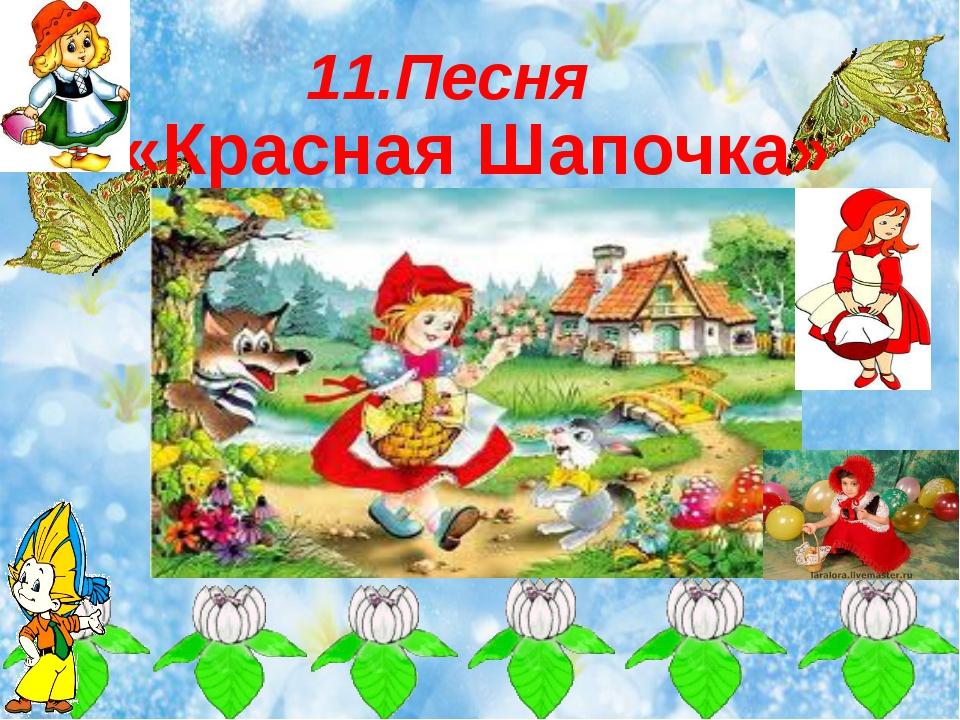 11.Песня «Красная Шапочка»