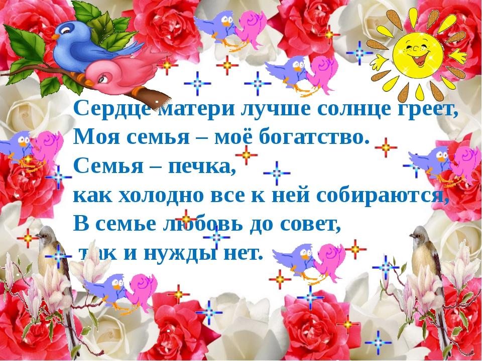 Сердце матери лучше солнце греет, Моя семья – моё богатство. Семья – печка,...
