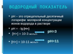 ВОДОРОДНЫЙ ПОКАЗАТЕЛЬ рН – это отрицательный десятичный логарифм молярной кон