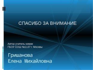 Автор учитель химии ГБОУ СОШ №1137 г. Москвы Гришанова Елена Михайловна СПАСИ