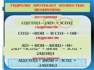 ГИДРОЛИЗ СОЛИ, ОБРАЗОВАННОЙ СЛАБЫМ ОСНОВАНИЕМ И СЛАБОЙ КИСЛОТОЙ 2Al3+ +3CO32