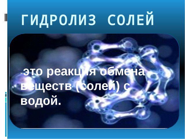 ГИДРОЛИЗ СОЛЕЙ -это реакция обмена веществ (солей) с водой. Вы знаете что ди...