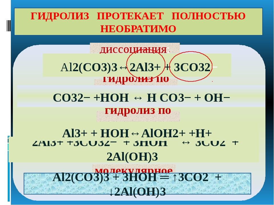 ГИДРОЛИЗ СОЛИ, ОБРАЗОВАННОЙ СЛАБЫМ ОСНОВАНИЕМ И СЛАБОЙ КИСЛОТОЙ 2Al3+ +3CO32...
