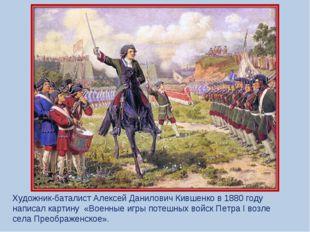 Художник-баталист Алексей Данилович Кившенко в 1880 году написал картину «Во