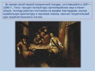 Во время своей первой заграничной поездки, состоявшейся в 1697—1698 гг., Пет