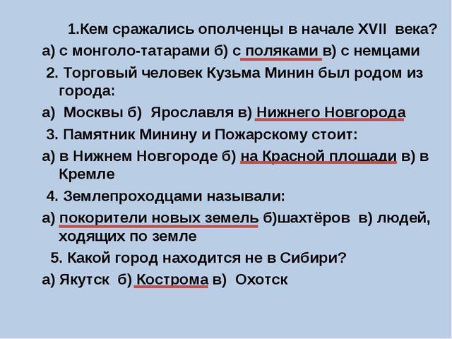 1.Кем сражались ополченцы в начале XVII века? а) с монголо-татарами б) с пол...