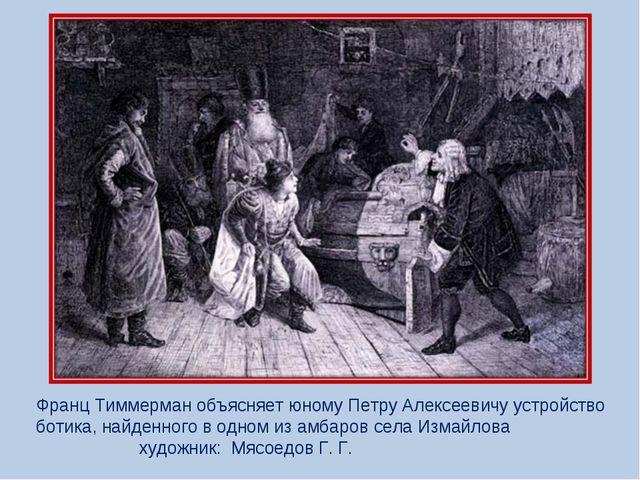 Франц Тиммерман объясняет юному Петру Алексеевичу устройство ботика, найденно...