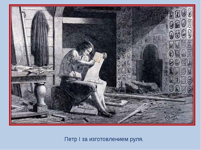 Петр I за изготовлением руля.