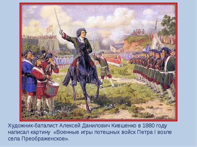 Художник-баталист Алексей Данилович Кившенко в 1880 году написал картину «Во...