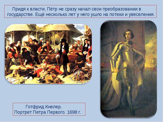 Придя к власти, Пётр не сразу начал свои преобразовании в государстве. Ещё н...