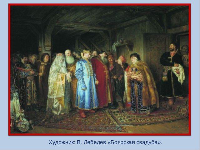 Художник: В. Лебедев «Боярская свадьба».