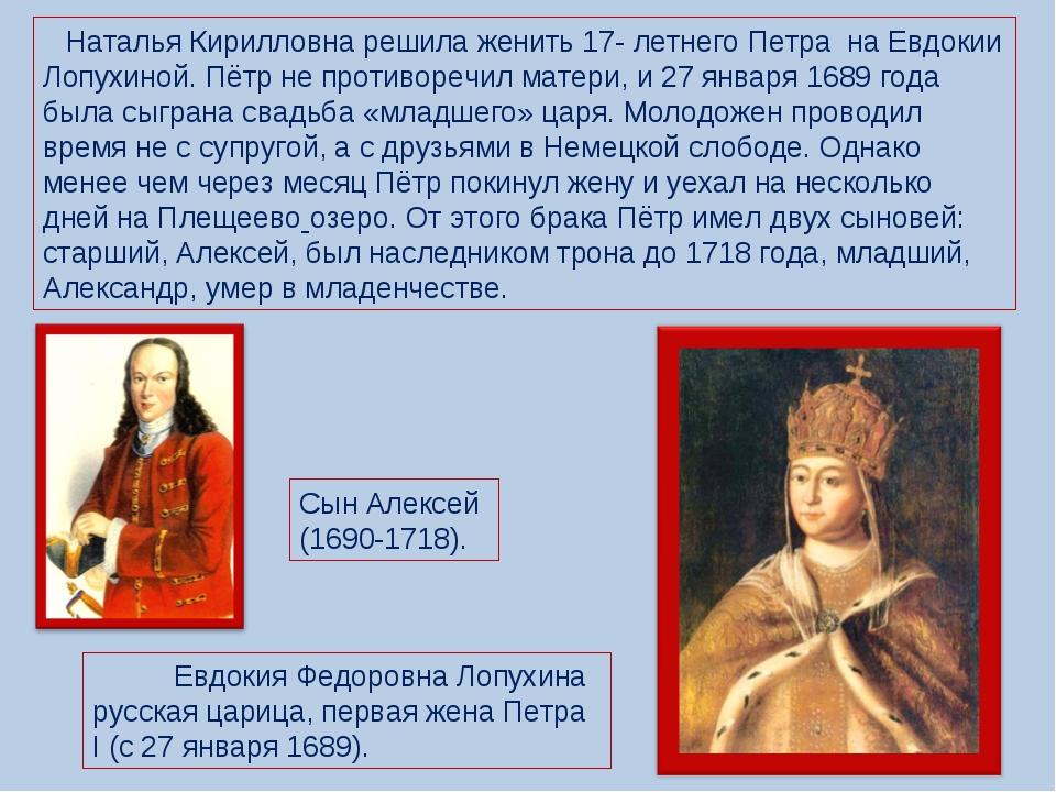 Наталья Кирилловна решила женить 17- летнего Петра на Евдокии Лопухиной. Пёт...