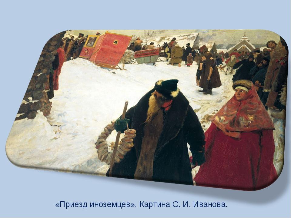 «Приезд иноземцев». Картина С. И. Иванова.