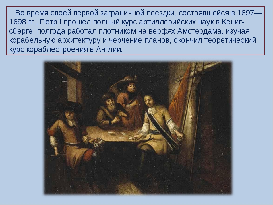 Во время своей первой заграничной поездки, состоявшейся в 1697—1698 гг., Пет...