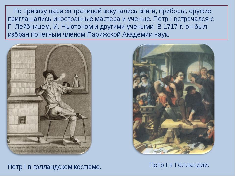 По приказу царя за границей закупались книги, приборы, оружие, приглашались...
