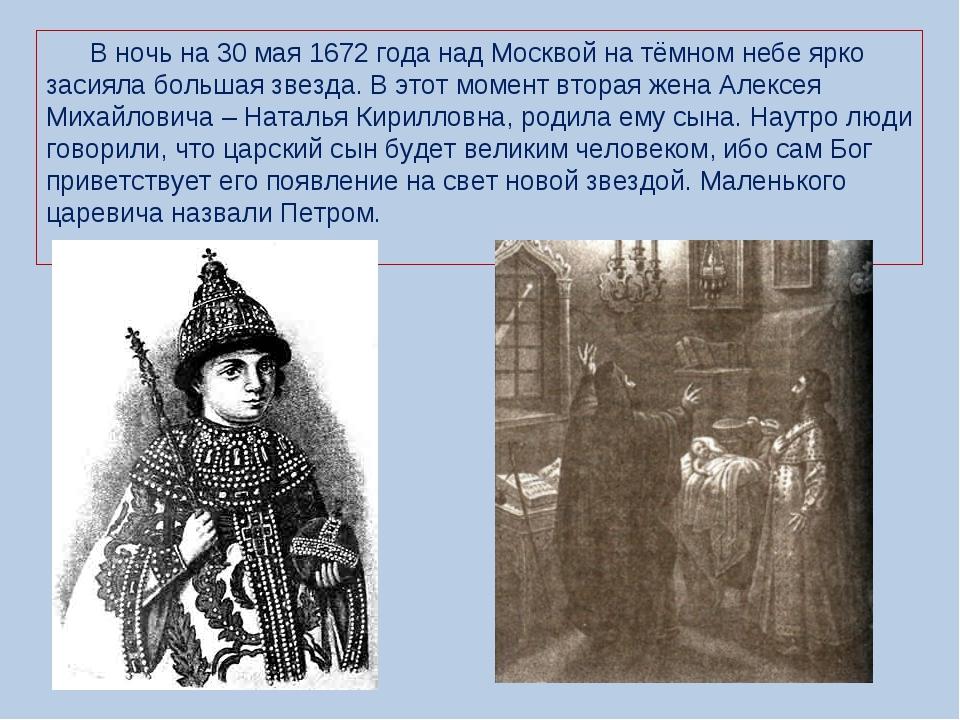 В ночь на 30 мая 1672 года над Москвой на тёмном небе ярко засияла большая з...