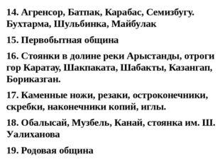 14. Агренсор, Батпак, Карабас, Семизбугу. Бухтарма, Шульбинка, Майбулак 15. П