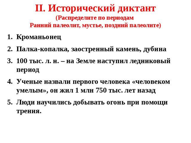 II. Исторический диктант (Распределите по периодам Ранний палеолит, мустье, п...