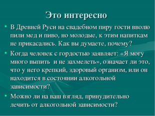 Это интересно В Древней Руси на свадебном пиру гости вволю пили мед и пиво, н