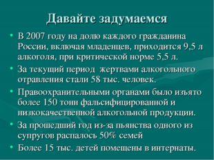 Давайте задумаемся В 2007 году на долю каждого гражданина России, включая мла