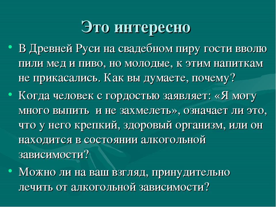 Это интересно В Древней Руси на свадебном пиру гости вволю пили мед и пиво, н...