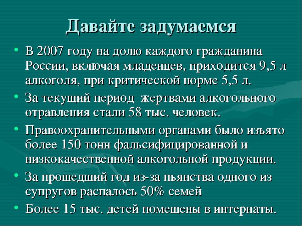 Давайте задумаемся В 2007 году на долю каждого гражданина России, включая мла...