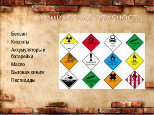 Бензин Кислоты Аккумуляторы и батарейки Масло Бытовая химия Пестициды *