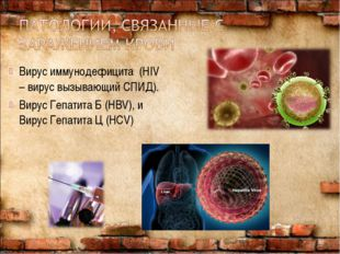 Вирус иммунодефицита (HIV – вирус вызывающий СПИД). Вирус Гепатита Б (HBV), и