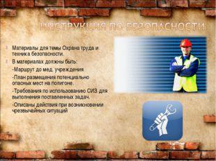 Материалы для темы Охрана труда и техника безопасности. В материалах должны б